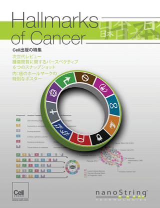 Hallmarks of Cancer - Japanese Edition